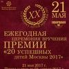 """Фестиваль и премия """"20 успешных детей Москвы""""."""