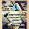 Географический диктант Тверская область