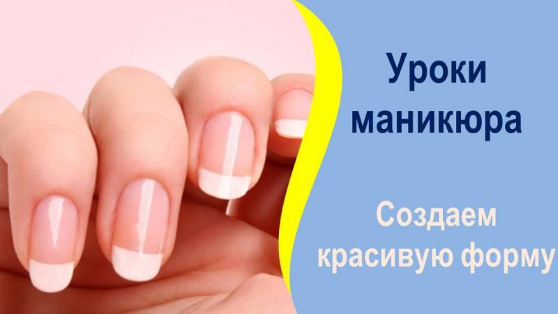 Подготовка ногтей к маникюру. Как придать ногтям красивую форму.