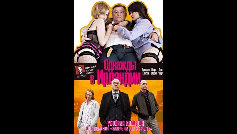 Однажды в Ирландии [триллер, комедия, криминал, 2011, Ирландия ] КИНО ФИЛЬМ LIVE HD СТРИМ