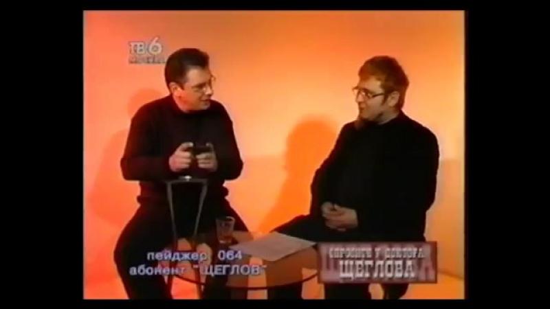 спросите у доктора ЩЕГЛОВА Спецвыпуск №21 СИНИЕ СТРАНИЦЫ ТВ6 МОСКВА САНКТ-ПЕТЕРБУРГ, сентябрь 2000
