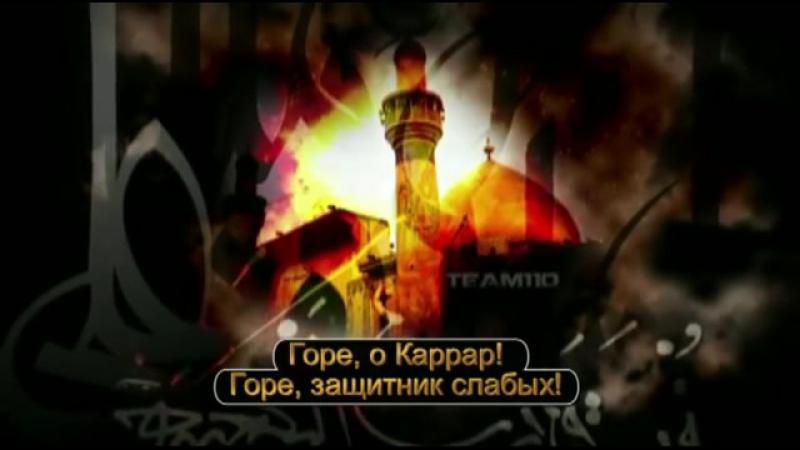 Басим Кербелаи. Горе, о Каррар! -- шахадат Имама Али (А)
