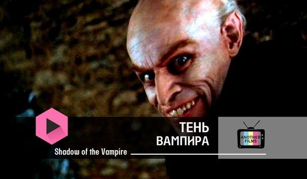Тень вампира (Shadow of the Vampire)
