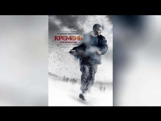 Кремень. Освобождение (2013) |