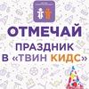 """""""ТВИН КИДС"""" Детский Развлекательный Центр"""