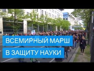 Ученые всего мира вышли на марш в защиту науки