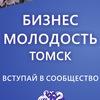 Бизнес Молодость. Томск БМ
