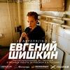 "QWEEX.ACADEMY - Евгений Шишкин. ""Фотообразование"