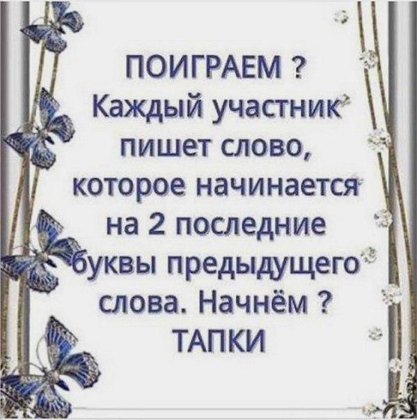 Поиграем ?)))