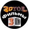 Фильмы в 3D, скачать 3D фильмы | 3DTOR.NET |