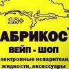 АБРИКОС ВЕЙП - ШОП Калина Электронные сигареты