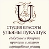 Студия красоты Ульяны Лукашук!
