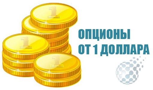 Бинарные опционы ставка от 1 рубля
