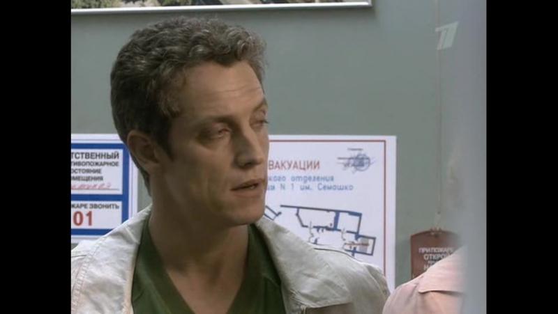 Дмитрий Фрид в сериале Общая терапия (Серия 1)