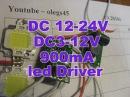 Светодиодный драйвер DC12 24V к DC3 12V 10W 900mA для high power led