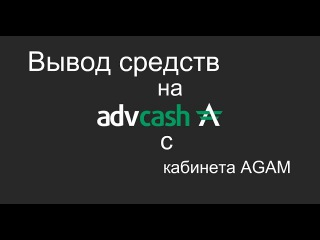 Questra Вывод средств с кабинета AGAM на AdvCash