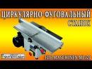 Циркулярно-фуговальный станок FDB Maschinen ML120