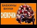 Бабкины Внуки - СНЕЖОЧКИ Beatbox live