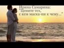 ЧИТАЮ СТИХИ Цените тех с кем маска ни к чему Ирина Самарина Лабиринт
