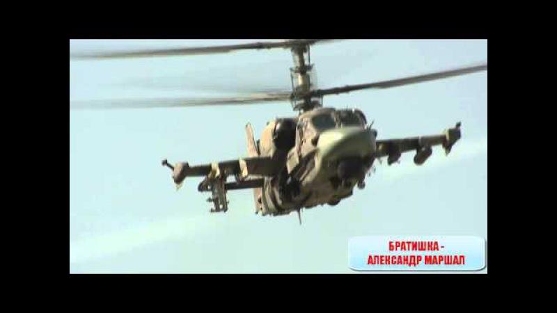 Kamov Ka-52 Alligator - БРАТИШКА - А. МАРШАЛ