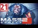 Mass Effect 2 Прохождение Часть 21 (Солдат, Герой, Insanity) Логово Серого Посредника 2/2
