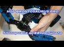 HSP Brrontosaurus -Блокировка дифференциала