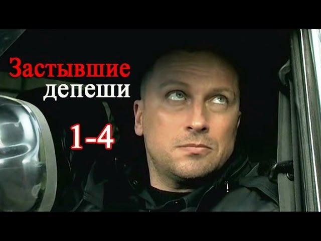 Застывшие депеши 1,2,3,4 серия Боевик, Детектив, Шпионский фильм