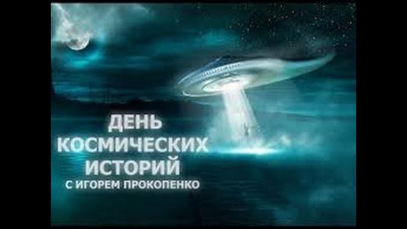 Документальный проект. День космических историй