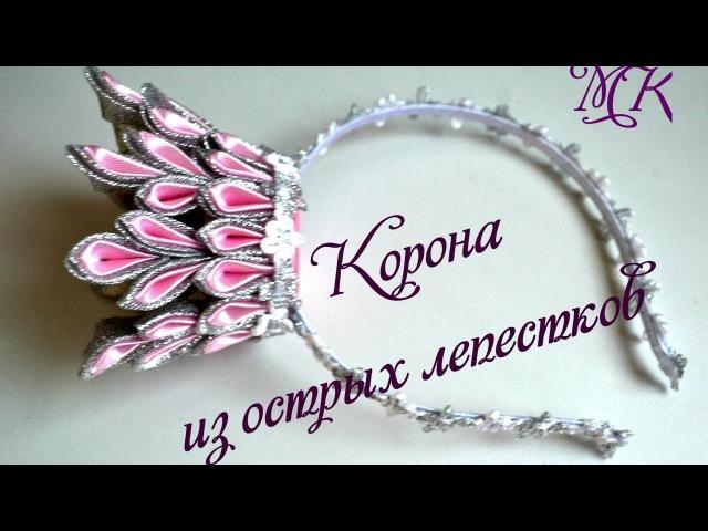 Корона канзаши из острых лепестков/Корона на ободке или заколке/Christmas Crown