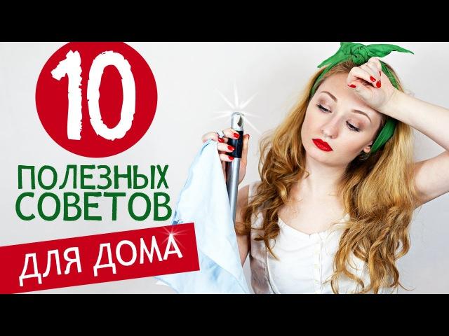 10 лайфхаков для дома Полезные советы