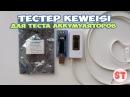 KEWEISI - новый тестер для аккумуляторов