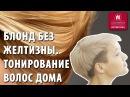 Блонд без желтизны Как сделать тонирование волос дома Как получить красивый платиновый оттенок