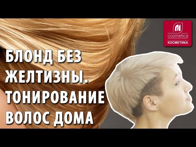 Блонд без желтизны. Как сделать тонирование волос дома Как получить красивый платиновый оттенок