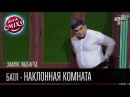 Замок Любарта - Батл - Наклонная комната Лига Смеха 2016, 5я игра 2 сезона