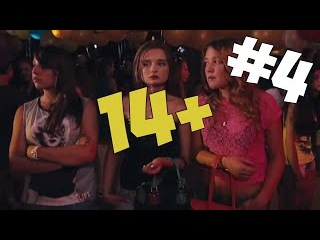 14+ Гоблинский перевод #4