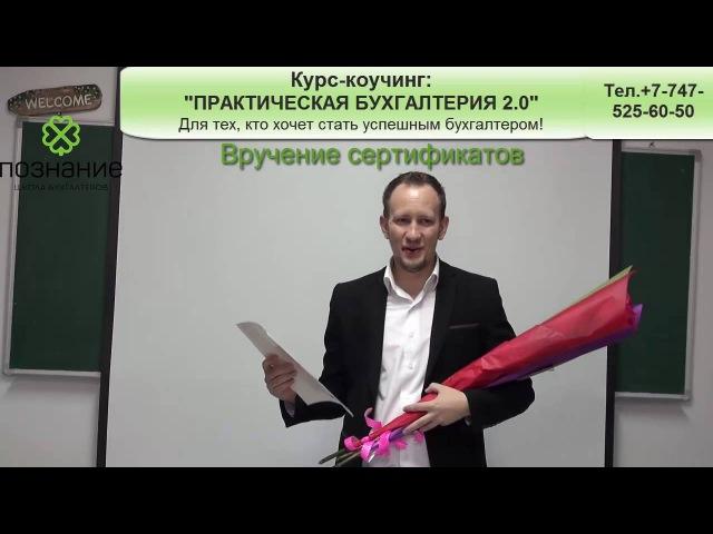 Вручение сертификатов ПБ 2 0. Бухгалтерские курсы в Алматы от Школы Бухгалтеров Познание