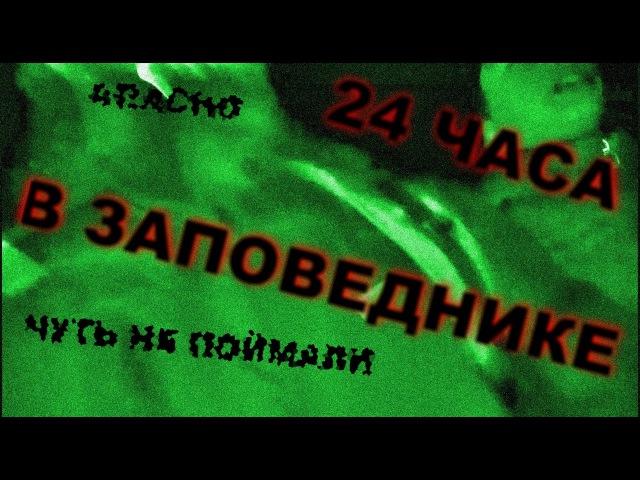 24 ЧАСА НА ТЕРРИТОРИИ ЗАКРЫТОГО ЗАПОВЕДНИКА!!ШОК | 24 HOURS IN THE CLOSED RESERVE!!SHOCK 53