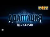 Сериал Адаптация 1 сезон  12 серия  смотреть онлайн видео, бесплатно!
