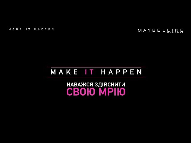 Надя Дорофєєва Команда Maybelline New York MAKE IT HAPPEN