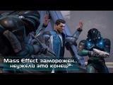 Конец Mass Effect? Мысли в слух