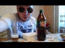 Доширак, Пиво Боярынь, Сгущёнка