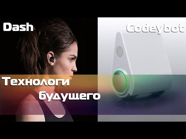 Gazzer-технологии будущего(Codeybot,Dash,AirBuddy,MiniToy)