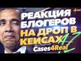Реакция блогеров на дроп в кейсах кс го на Cases4Real #12