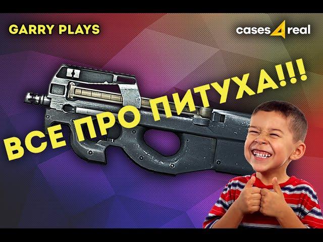 Все про п90 - All about P90 [GUNSTORY]