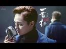 【HD】尹正-一剪梅2.0 MV [Official Music Video]官方完整版MV(電影《夏洛特煩惱》袁華秋雅CP曲 6