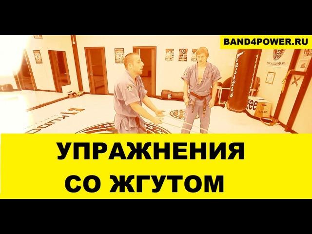 Спортивные упражнения с резиновым жгутом KUDO PRIDE BAND4POWER
