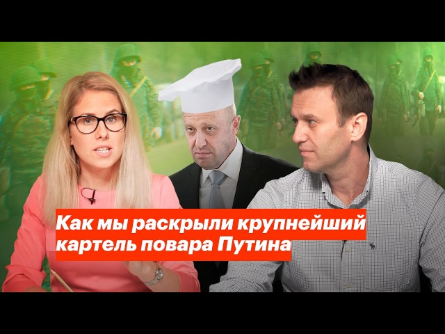 Как мы раскрыли крупнейший картель повара Путина