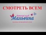 Манекен Челенж в