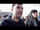 Молодые рассказали, почему они вышли на акцию «Он нам не Димон» 26 марта 2017 года