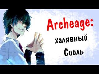 #Archeage 2.9: Халявный Сиоль | Новый ивент